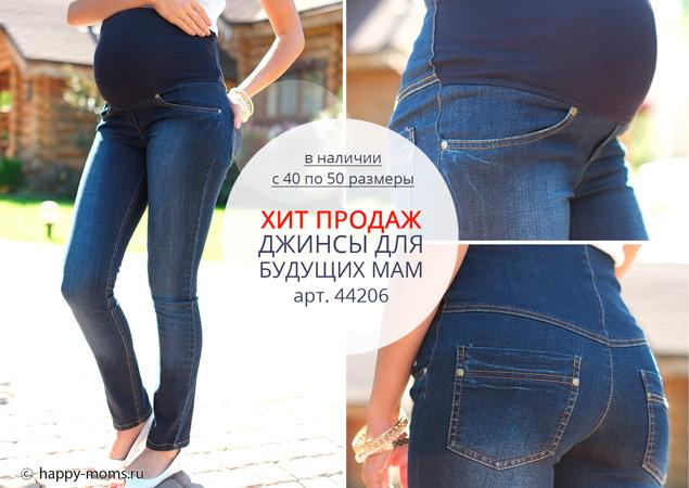 джинсы для беременных прямые