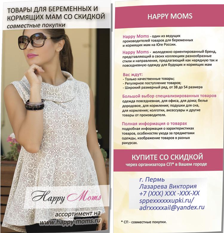 Одежда для беременных купить оптом Happy Moms 8868ad402d4