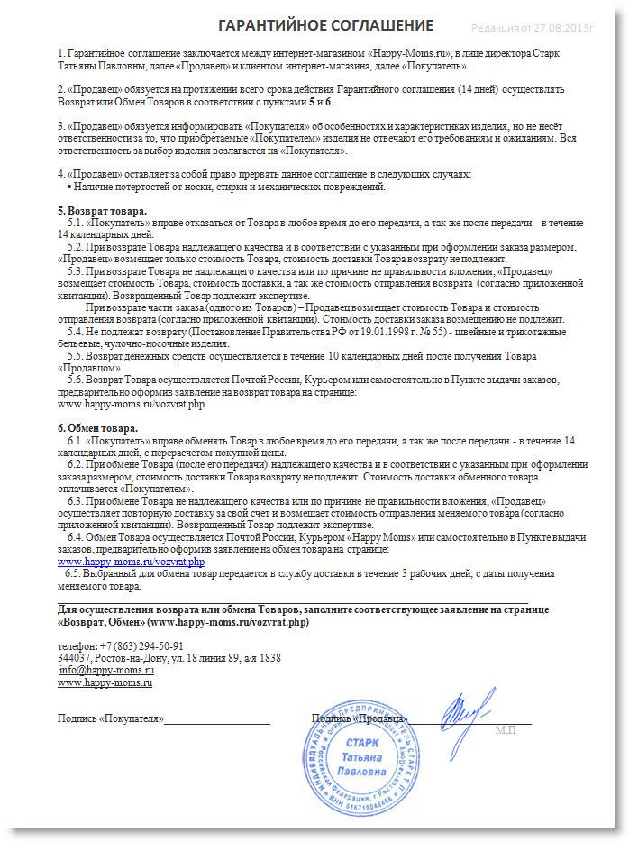 Заявление о выдачи загранпаспорта нового поколения образец - 7b
