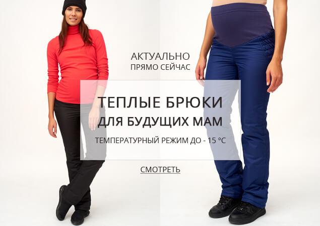 теплые брюки для беременных